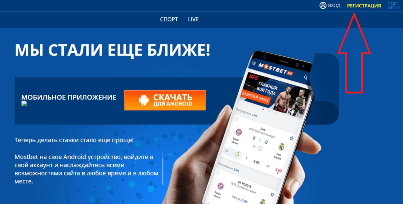 Скачать приложение MostBet на смартфон