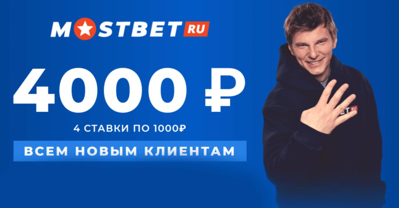 МостБет мобильная версия и регистрация