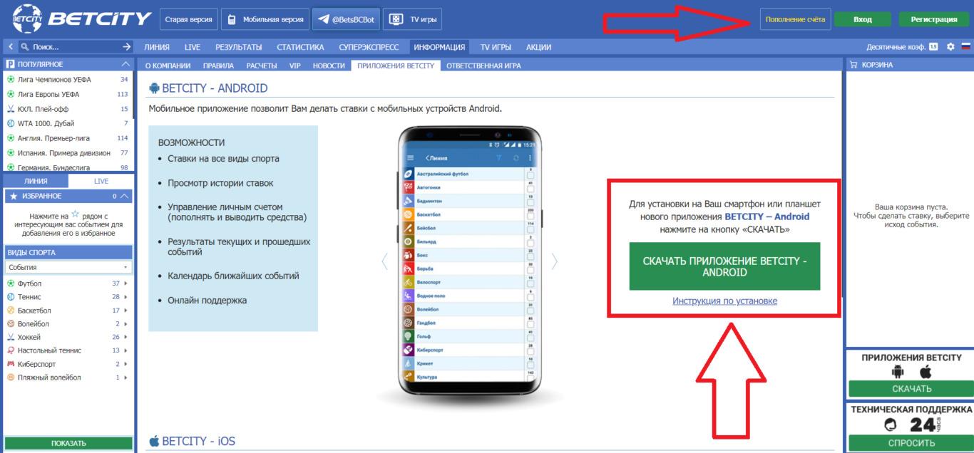 скачать приложение Betcity на Андроид